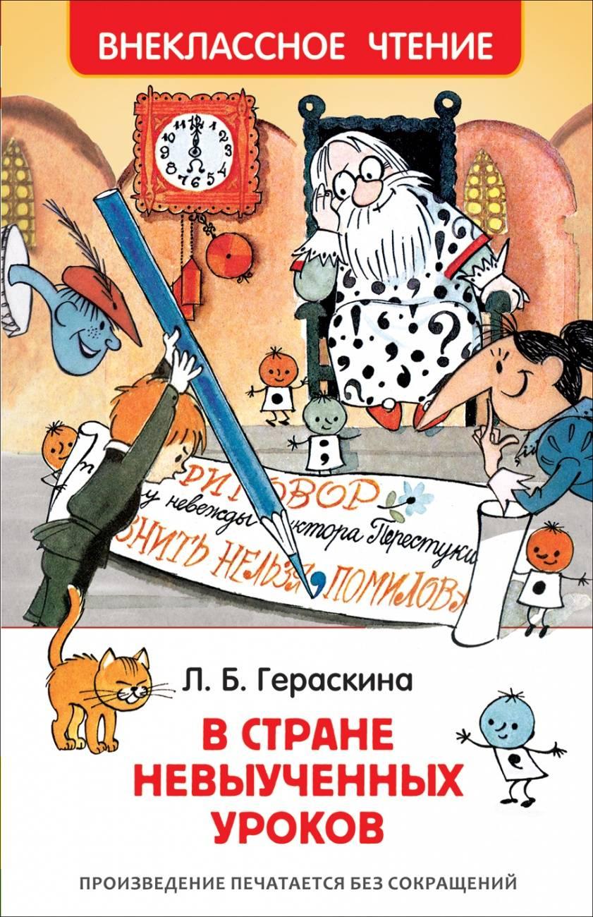 бывала фото книги в стране невыученных уроков советский