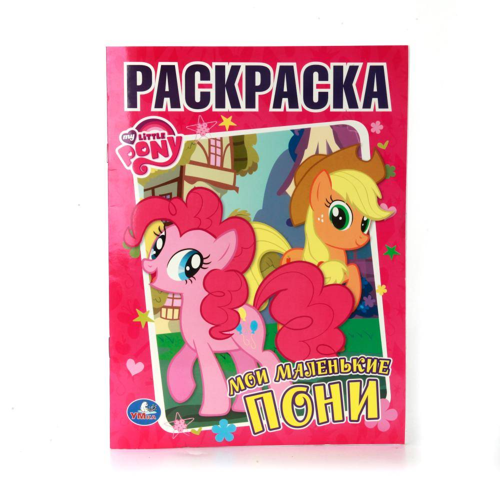 """Раскраска для малышей """"Мои маленькие пони"""" Умка 978-5-506 ..."""