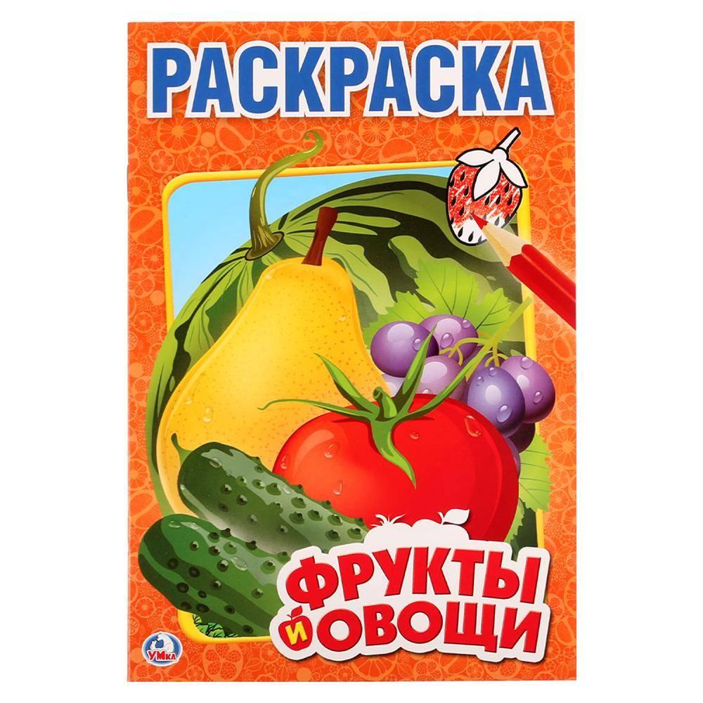 """""""Фрукты и овощи"""" Первая раскраска для малышей, малый ..."""