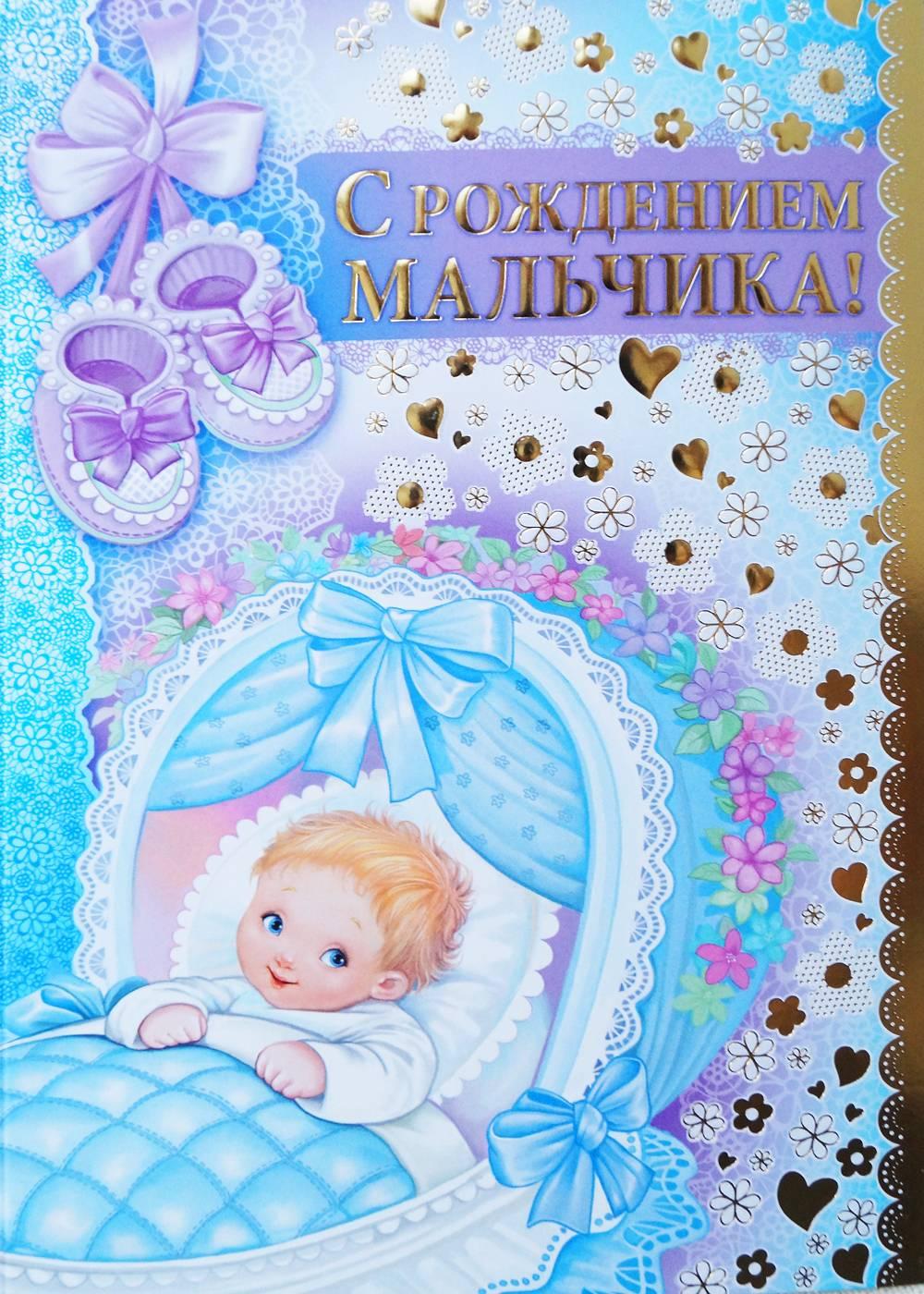 Открытку, открытки с рождением мальчиков