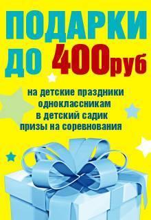 до 400