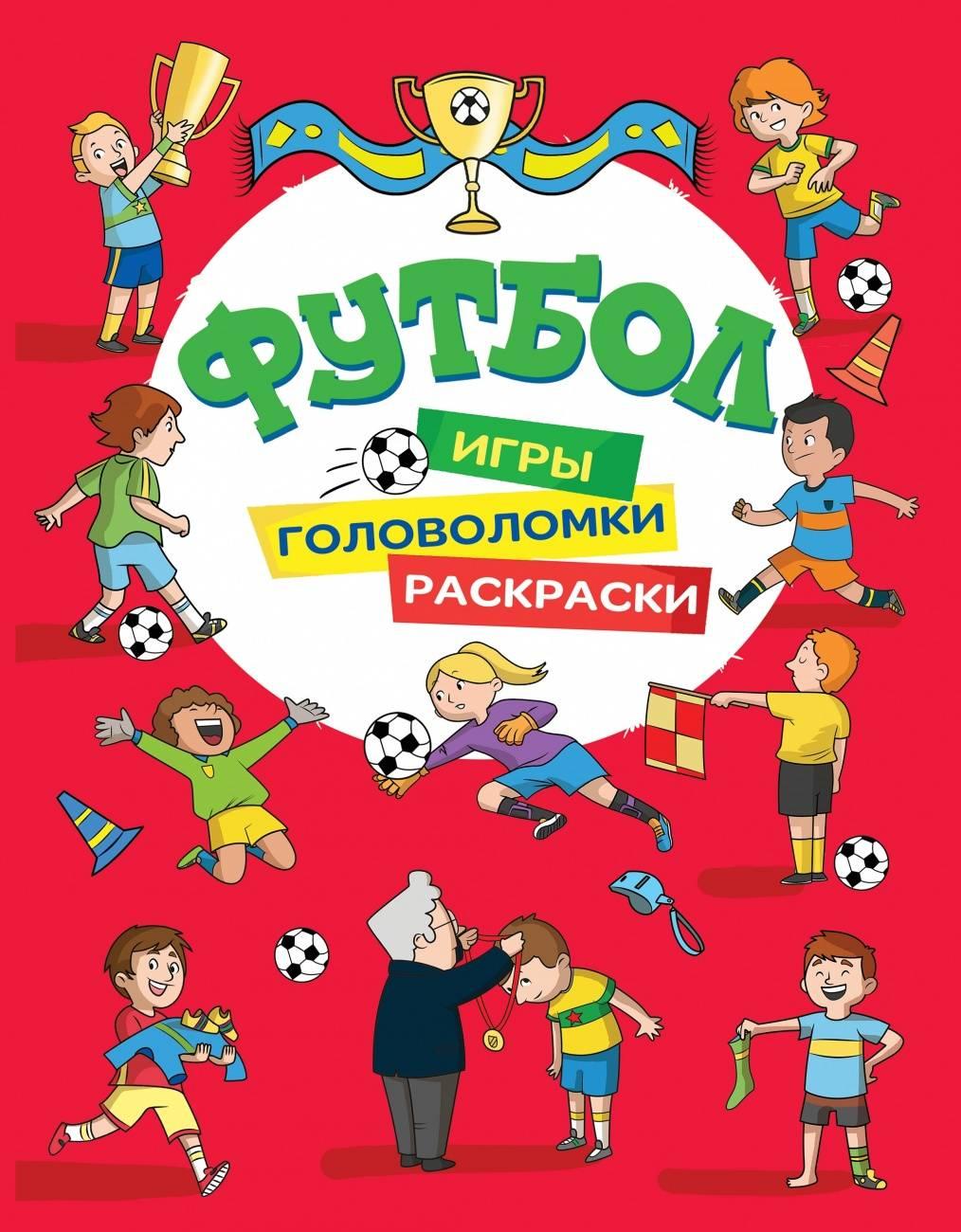 """Раскраска """"Футбол"""" (игры, раскраски, головоломки) (красная ..."""