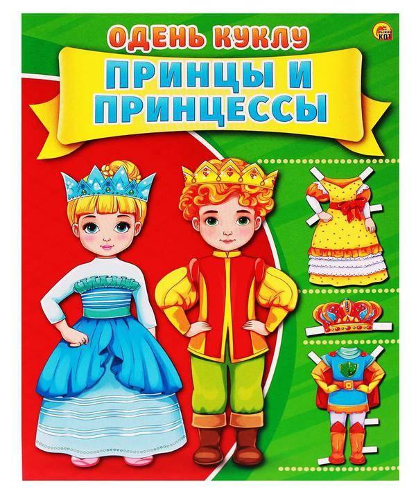 """Игра развивающая """"Одень куклу: Принцы и Принцессы"""" Рыжий ..."""