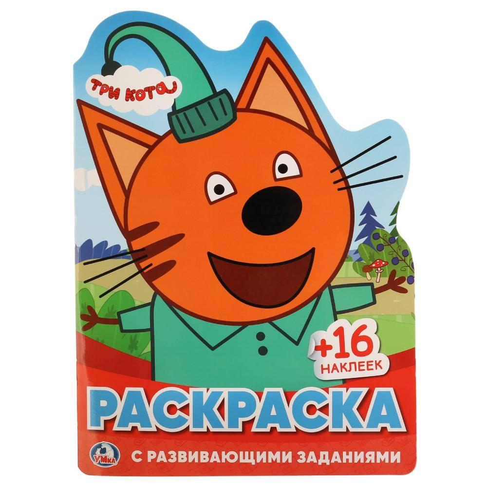 """""""Три кота"""" развивающая раскраска с вырубкой и наклейками ..."""